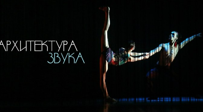 """Three Poems"" by Kirill Radev (Lighting design: Luis Perdiguero) ""АРХИТЕКТУРА ЗВУКА"""